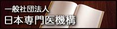 日本専門医機構