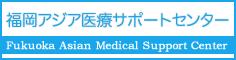 福岡アジア医療サポートセンター