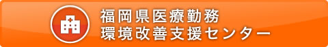 福岡県医療勤務環境改善支援センターメニュー
