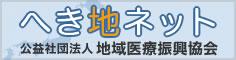へき地医療ネット(地域医療振興協会)